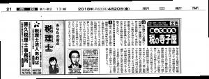 朝日新聞2018年4月20日の記事